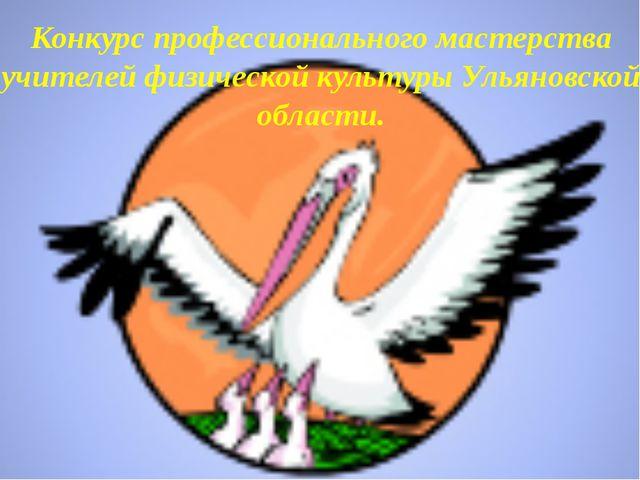 Конкурс профессионального мастерства учителей физической культуры Ульяновской...