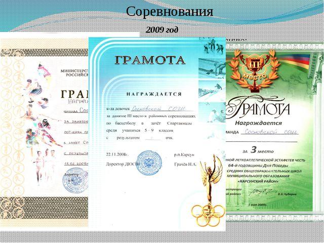 Соревнования 2009 год 3 место по спортивному ориентированию; 3 место в районн...