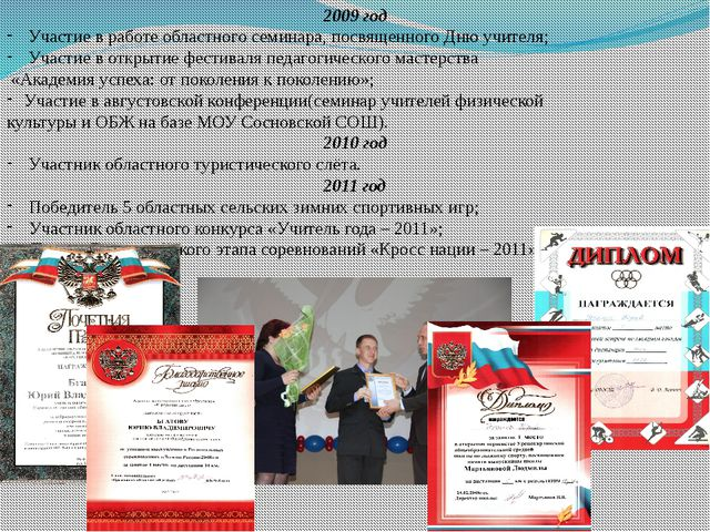 2009 год Участие в работе областного семинара, посвященного Дню учителя; Учас...