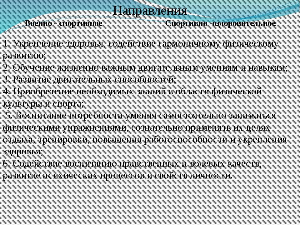 Направления Военно - спортивное Спортивно -оздоровительное 1. Укрепление здор...