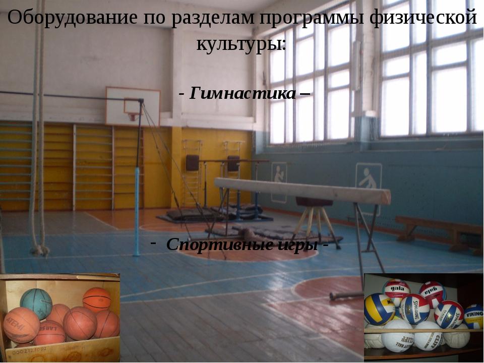 Оборудование по разделам программы физической культуры: - Гимнастика – Спорти...