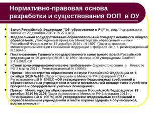 Нормативно-правовая основа разработки и существования ООП в ОУ Закон Российск