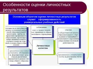 Особенности оценки личностных результатов Основным объектом оценки личностных