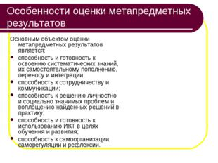 Особенности оценки метапредметных результатов Основным объектом оценки метапр