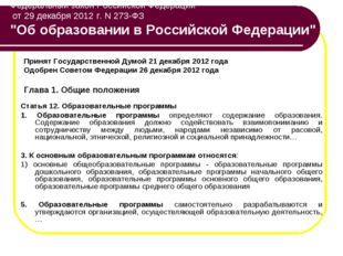 """Федеральный закон Российской Федерации от 29 декабря 2012 г. N 273-ФЗ """"Об обр"""