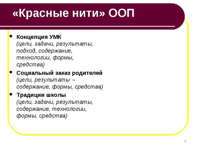 «Красные нити» ООП Концепция УМК (цели, задачи, результаты, подход, содержани...