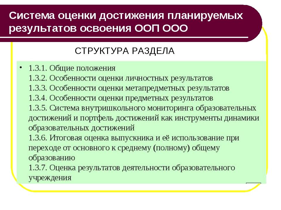 Система оценки достижения планируемых результатов освоения ООП ООО СТРУКТУРА...