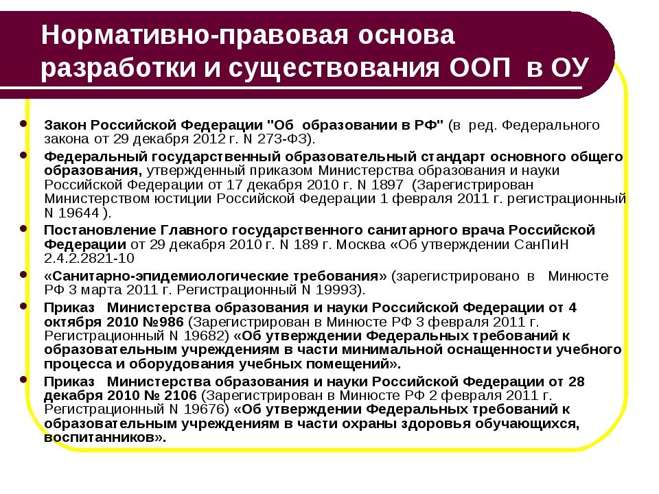 Нормативно-правовая основа разработки и существования ООП в ОУ Закон Российск...