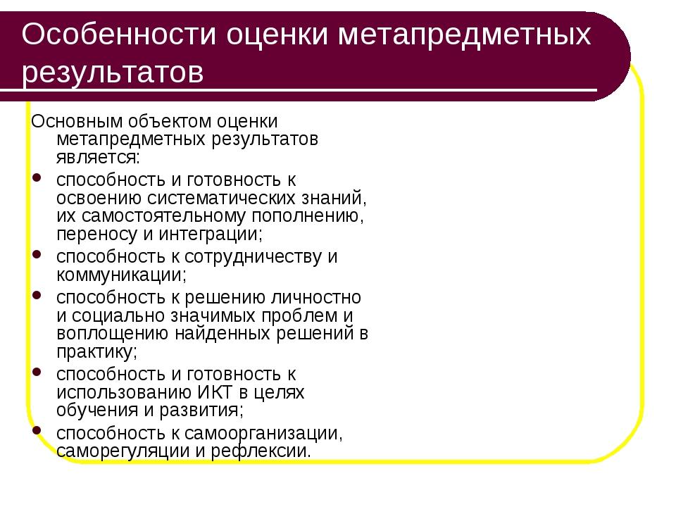 Особенности оценки метапредметных результатов Основным объектом оценки метапр...