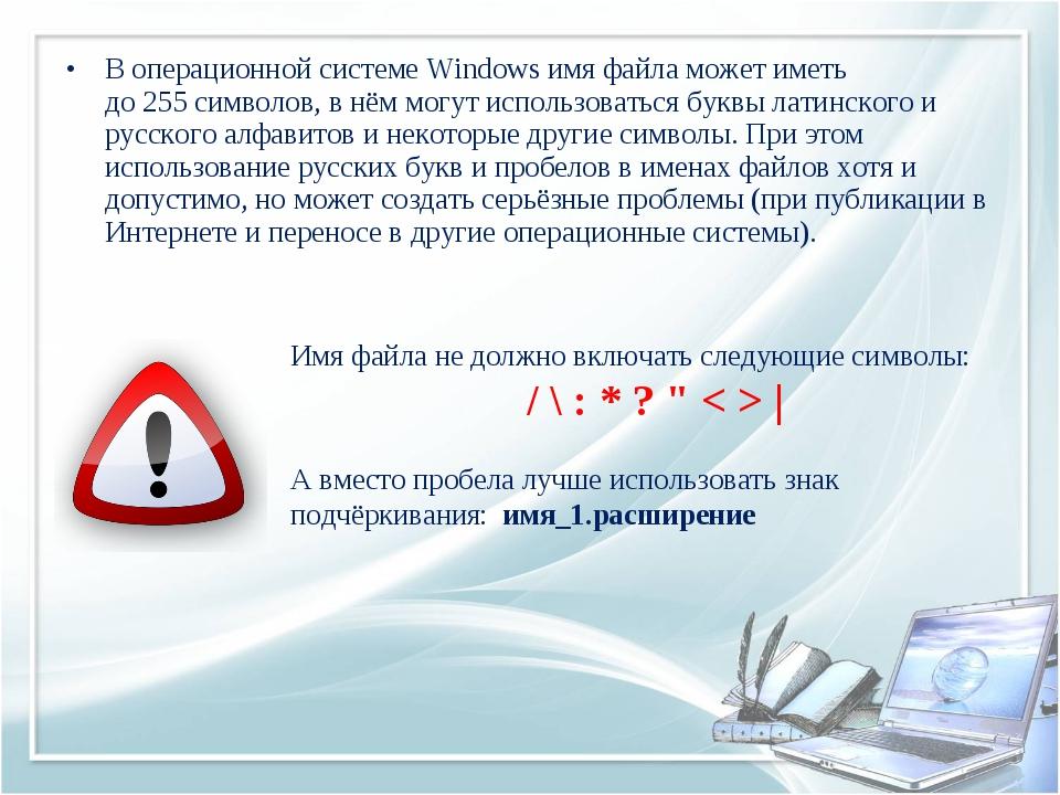 В операционной системеWindows имя файла может иметь до255символов, в нём м...