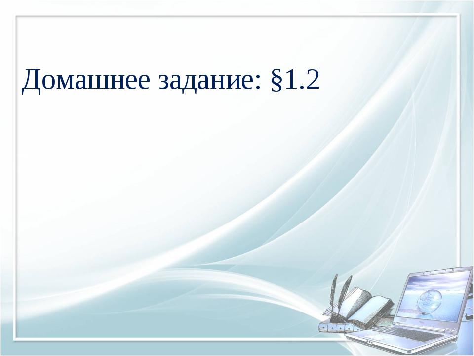 Домашнее задание: §1.2