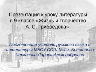 Подготовила учитель русского языка и литературы МБОУ СОШ №4 г. Болотного Черк