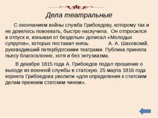 Хозяин Тифлиса В 1827 году Грибоедову официально были поручены дипломатически