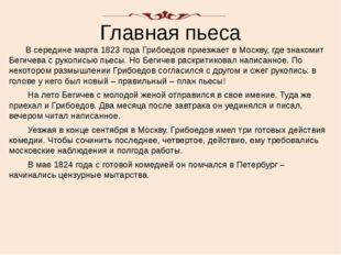 «Горе от ума»: премьера Премьера комедии в полном виде прошла в Петербурге 26
