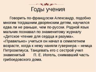 Неожиданное назначение В апреле 1818 года Грибоедову предложили на выбор: еха