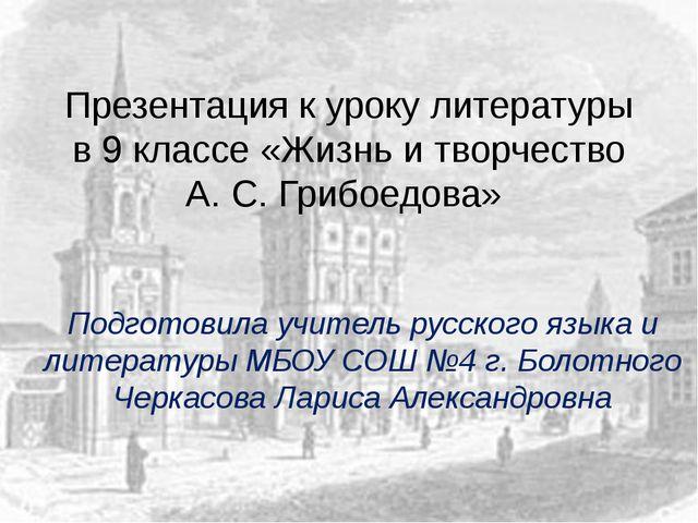 Подготовила учитель русского языка и литературы МБОУ СОШ №4 г. Болотного Черк...