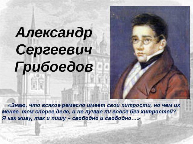 «Горька судьба поэтов всех племен…» Дворянский сын Александр Грибоедов появил...