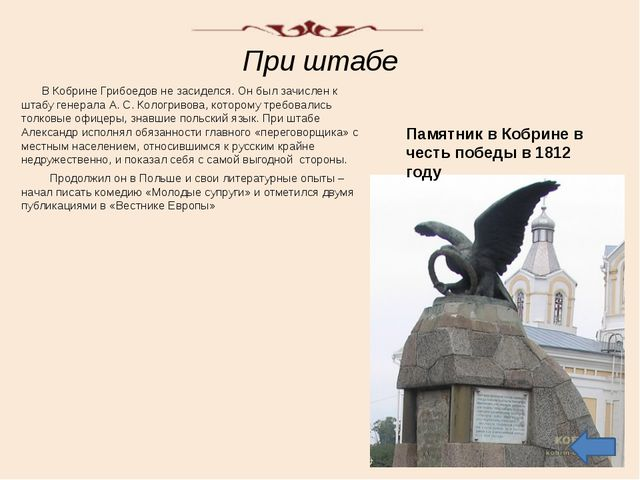 Опасные разговоры В начале 1825 года, живя у Одоевского, Грибоедов оказался в...