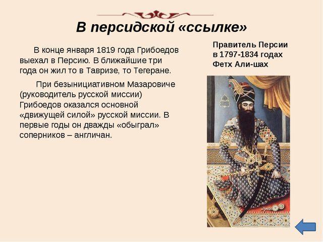 Тегеранская трагедия В начале декабря Грибоедов поехал в Тегеран, оставив Нин...