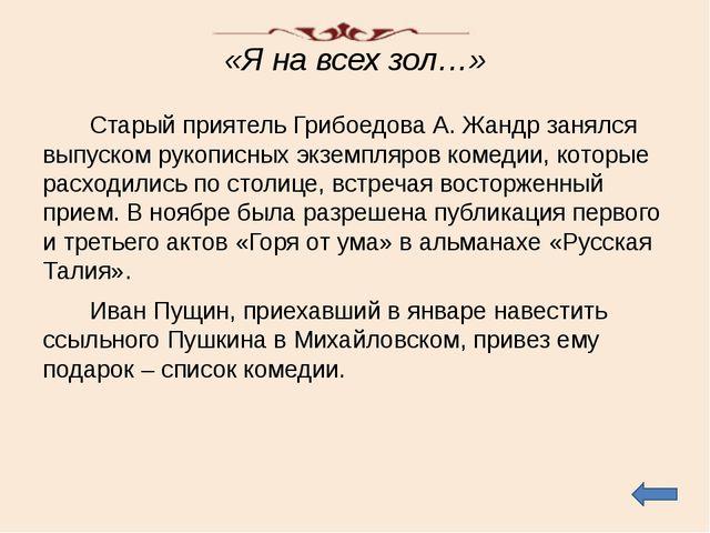 «Я на всех зол…» Старый приятель Грибоедова А. Жандр занялся выпуском рукопис...