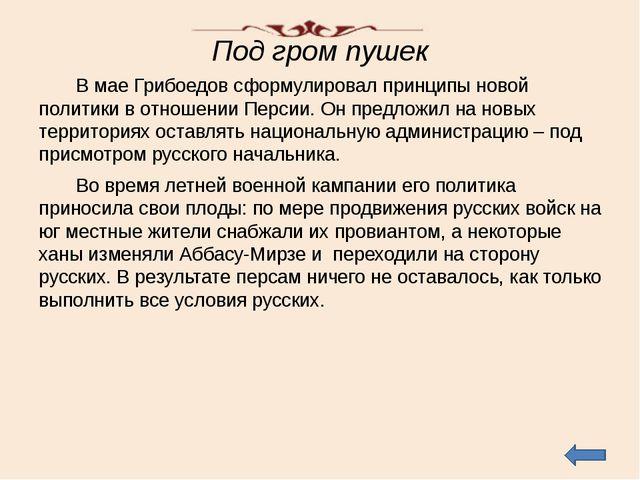 В 1879 году Яков Полонский посвятил стихотворение Нине Грибоедовой-Чавчавадз...