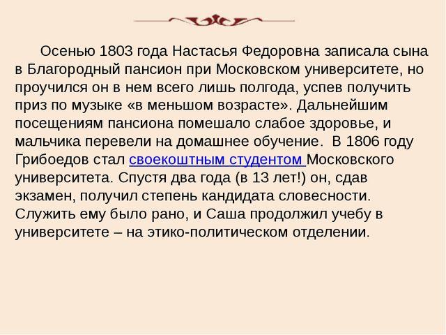 Дипломат: первые победы «Отложенная дуэль» 21 октября 1818 года Грибоедов при...