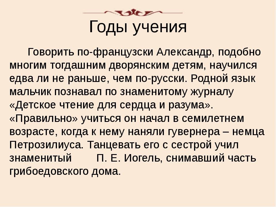Неожиданное назначение В апреле 1818 года Грибоедову предложили на выбор: еха...