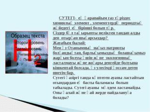 СУТЕГІ- ең қарапайым газ тәріздес химиялық элемент , элементтердің периодтық