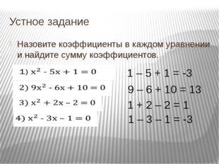 Устное задание Назовите коэффициенты в каждом уравнении и найдите сумму коэф