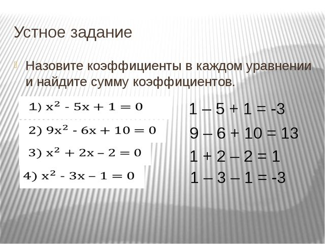 Устное задание Назовите коэффициенты в каждом уравнении и найдите сумму коэф...