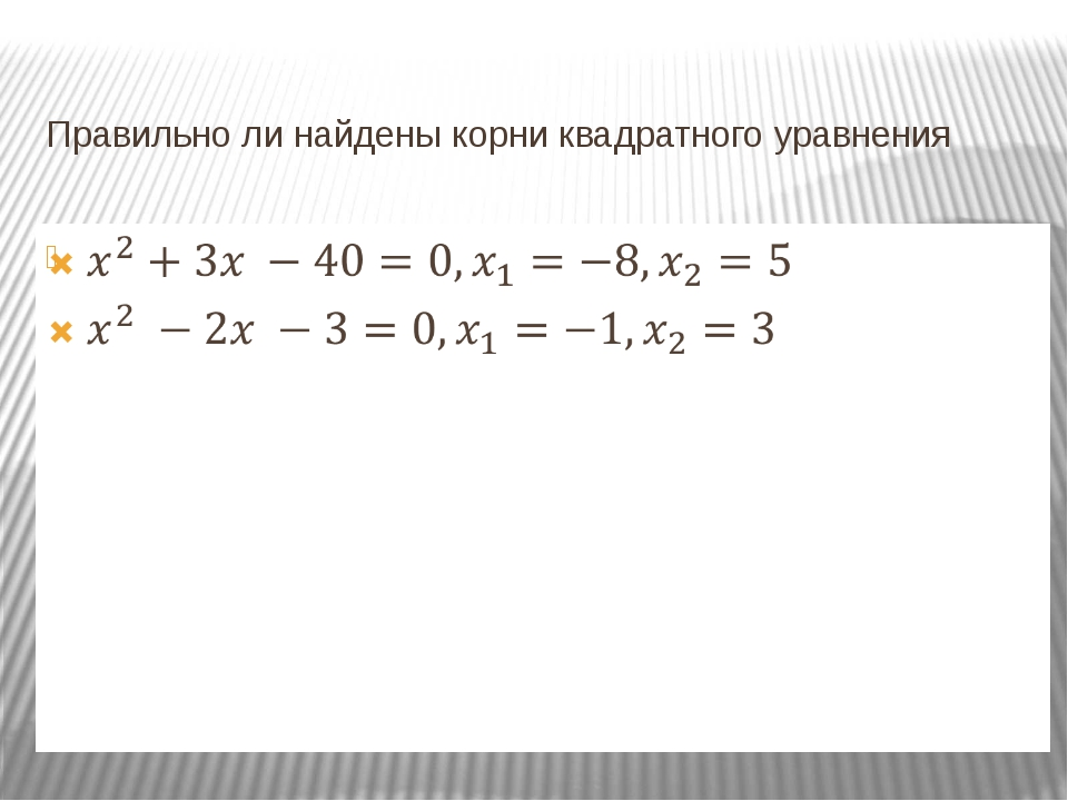 Правильно ли найдены корни квадратного уравнения