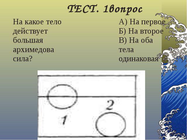 2 вопрос 2 На какое тело действует меньшая выталкивающая сила? А) На третье Б...