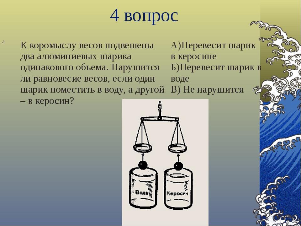 5 вопрос 5 Определите выталкивающую силу, действующую на погруженное в воду т...