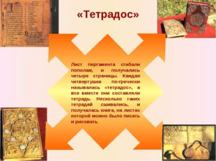 «Тетрадос»