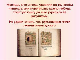 Месяцы, а то и годы уходили на то, чтобы написать или переписать какую-нибудь