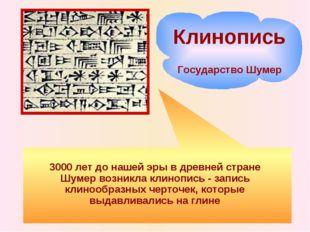 Клинопись Государство Шумер 3000 лет до нашей эры в древней стране Шумер возн