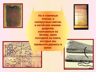 Но и глиняные плитки, и папирусные свитки, и китайские книжки-дощечки, наниза