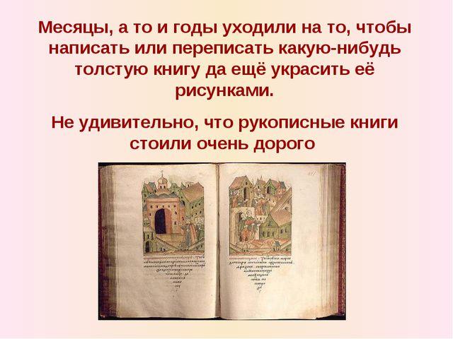 Месяцы, а то и годы уходили на то, чтобы написать или переписать какую-нибудь...