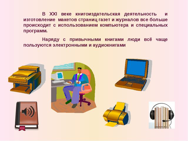 В XXI веке книгоиздательская деятельность и изготовление макетов страниц газ...