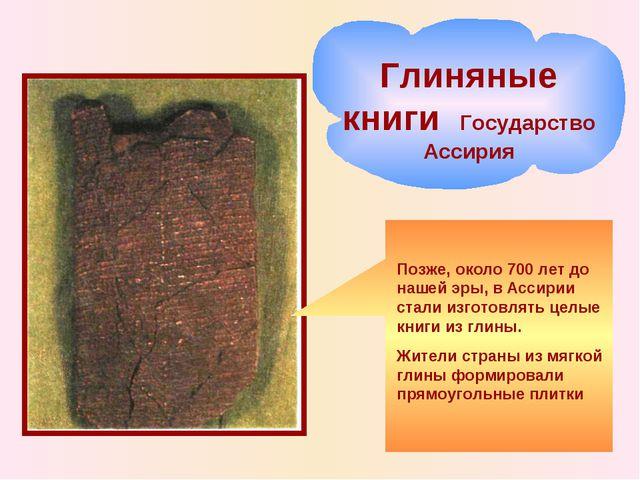 Позже, около 700 лет до нашей эры, в Ассирии стали изготовлять целые книги из...