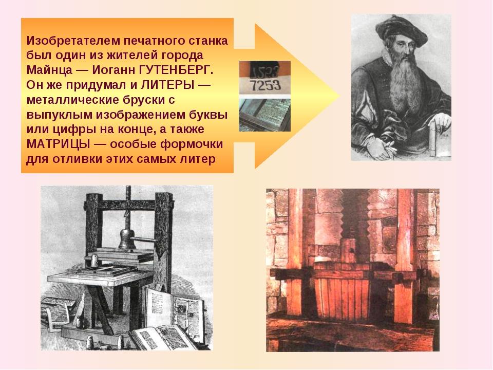 Изобретателем печатного станка был один из жителей города Майнца — Иоганн ГУТ...