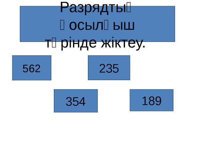 Разрядтық қосылғыш түрінде жіктеу. 562 235 354 189