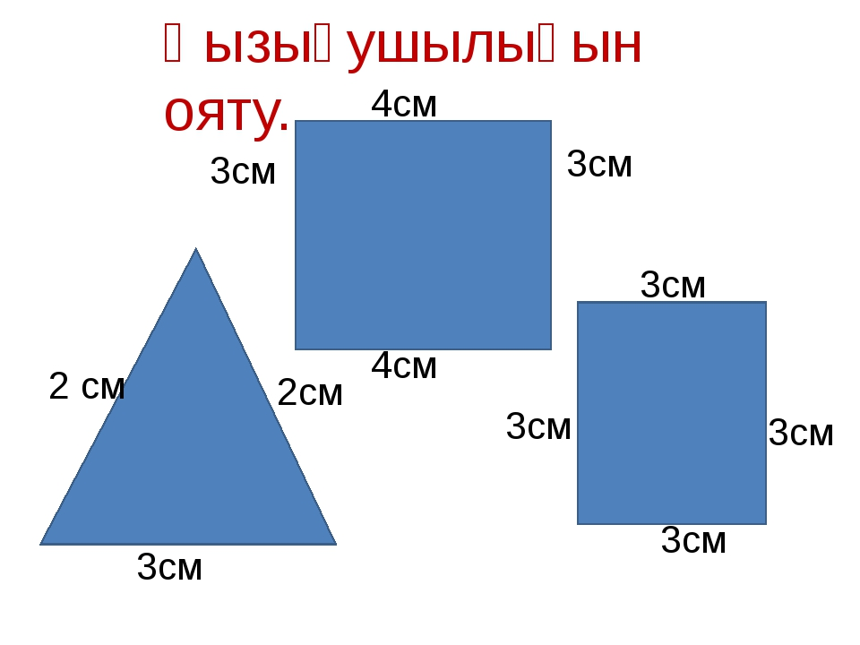 2 см 2см 3см 4см 4см 3см 3см 3см 3см 3см 3см Қызығушылығын ояту.