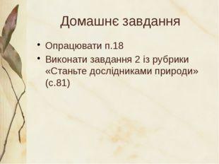 Домашнє завдання Опрацювати п.18 Виконати завдання 2 із рубрики «Станьте досл