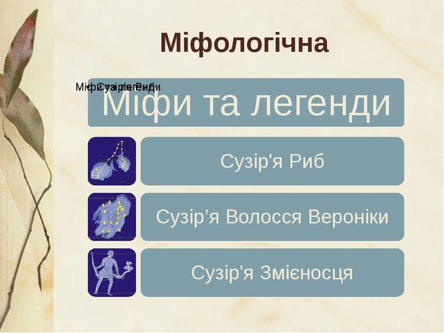 Міфологічна