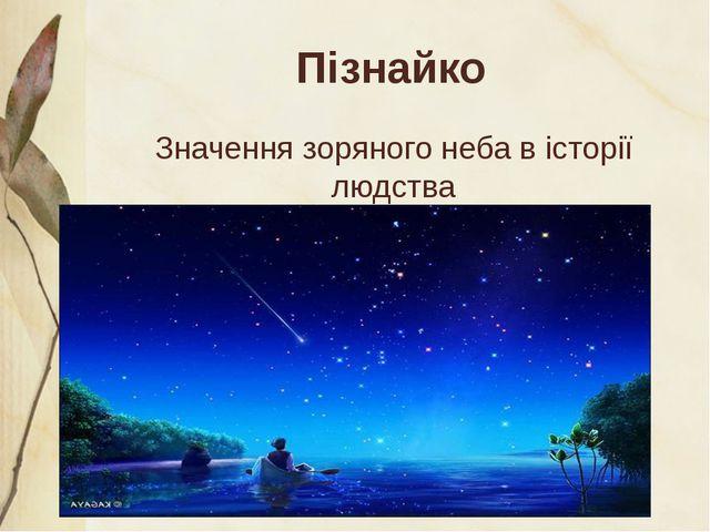 Пізнайко Значення зоряного неба в історії людства
