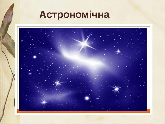Астрономічна
