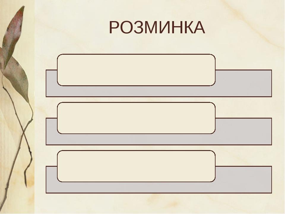 РОЗМИНКА