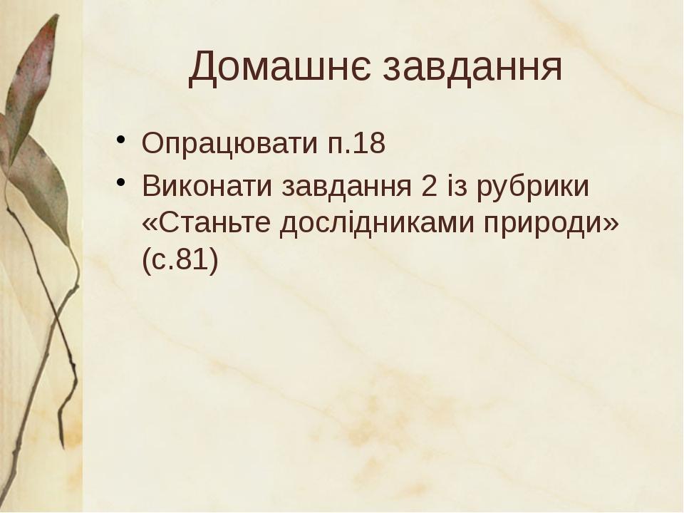Домашнє завдання Опрацювати п.18 Виконати завдання 2 із рубрики «Станьте досл...