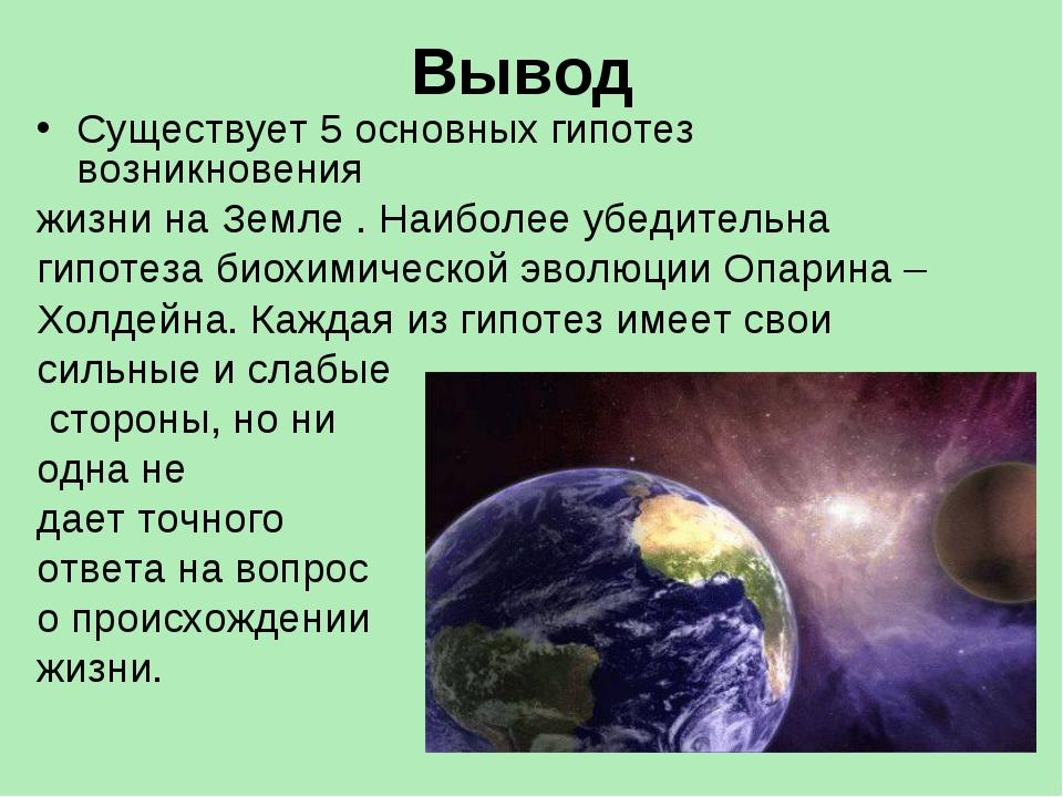 prezentatsiya-gipotezi-proishozhdeniya-zhizni-foto-golih-devushek-krivogo-roga-krupnim-planom